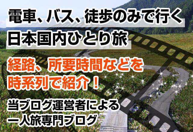 電車、バス、徒歩のみで行く日本国内ひとり旅