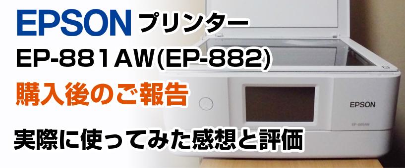 EPSONプリンターEP-881AW購入後のご報告。実際に使ってみた感想と評価