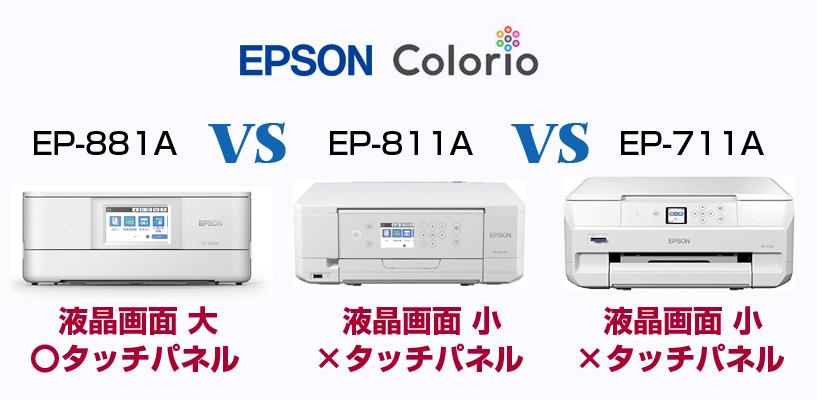 エプソンのEP-881A、EP-811A、EP-711A