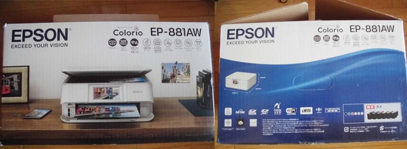 エプソンEP-881AW 箱