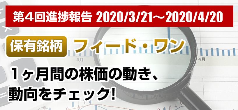 初めての株式投資 保有銘柄:フィード・ワン 第4回進捗報告 2020/3/21~2020/4/20