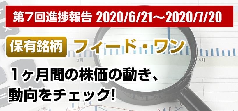 初めての株式投資 保有銘柄:フィード・ワン 第7回進捗報告 2020/6/21~2020/7/20