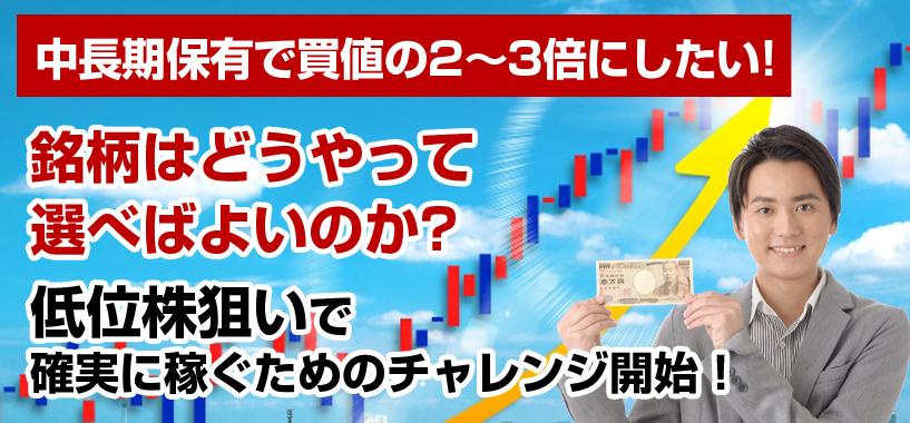 中長期保有で買値の2~3倍にしたい!銘柄はどうやって選べばよいのか?低位株狙いで確実に稼ぐためのチャレンジ開始