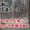 高野山 町石道コース