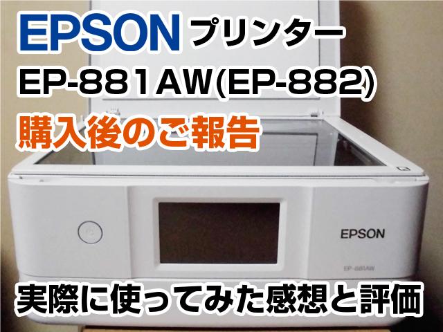 エプソンEP-881AW(EP-882)購入後の報告 口コミ評価は?