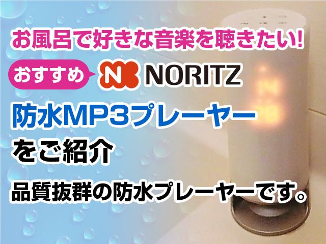 お風呂で好きな音楽を聴きたい!おすすめのノーリツの防水MP3プレーヤーjuke tower SJ-10MP